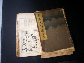 买满就送  《围棋大讲座》 第五册,日文,线装本,散页无缺