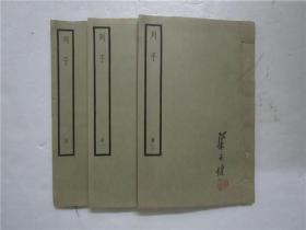 民國線裝本 四部備要 子部 列子 卷1-8全共三冊合售
