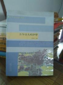 伊犁文化旅游丛书----古今诗人唱伊犁
