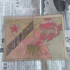 1949解放全東北紀念