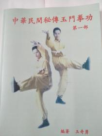 玉门拳功,第一部,上下集合订本,无教学光盘