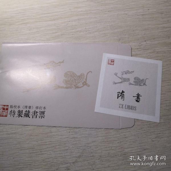 修訂版《隋書》藏書票
