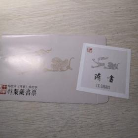 修订版《隋书》藏书票