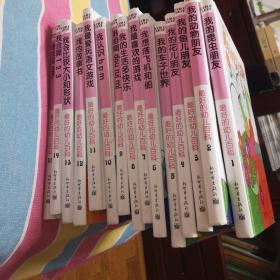 最好的幼儿百科 全15册 有妈妈导读手册