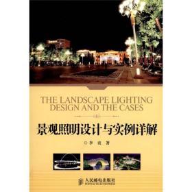 景观照明设计与实例详解