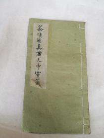 手抄本字体漂亮共22页