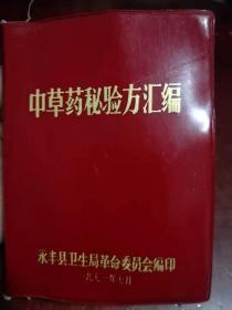 中草药秘验方汇编,江西永丰县卫生局革命委员会编。稀缺本