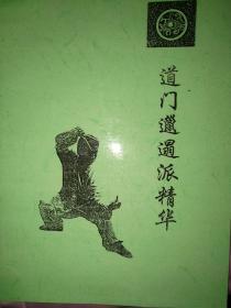 道门邋遢派精华 骆巨方著