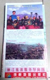 丽江旅游服务导向图