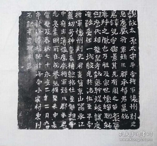 北魏《楊兒墓志銘》