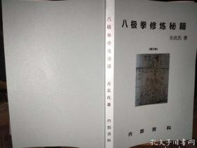 八极拳修炼秘籍 增订版全4册 原版