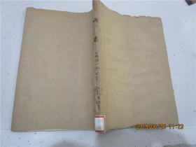 雨花 1961年 6-9、12期(5册合订本,八五品)