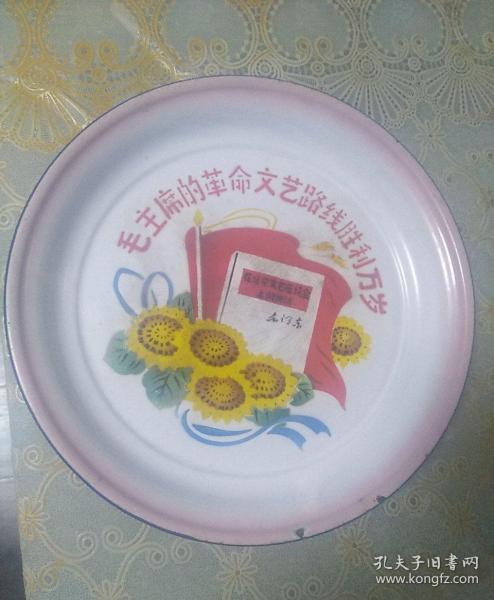 文革紅色搪瓷盤