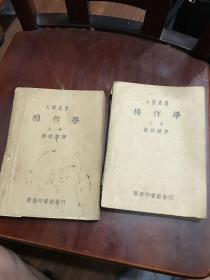 大學叢書(棉作學,上下冊)【民國35年再版】