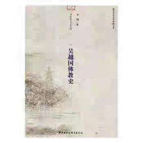 吴越国佛教史