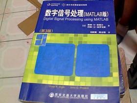 数字信号处理(MATLAB版)(第3版)