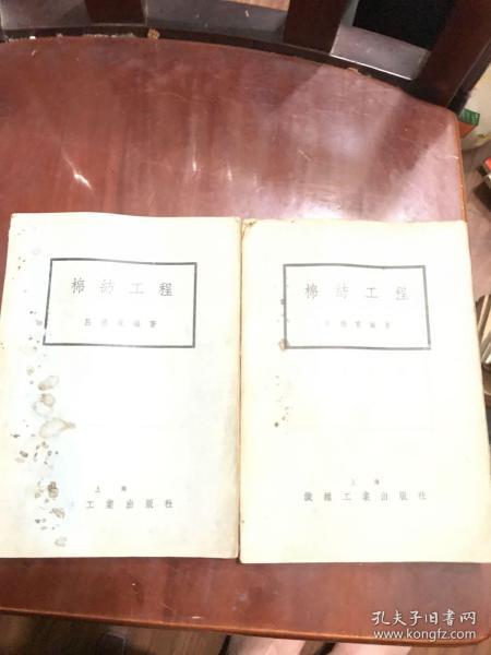 棉紡工程【上下】民國三十六年初版