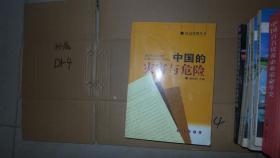 中国的灾害与危险 16开 厚册