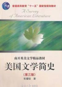 美国文学简史(第三版)
