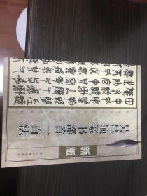 吴昌硕篆书部首一百法