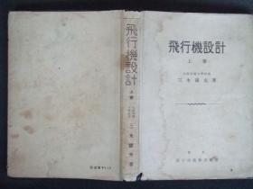 日文原版:飛行機設計 上卷(1944年版)