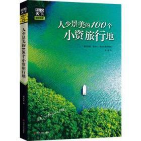 人少景美的100个小资旅行地 正版 樊文龙  9787220106262