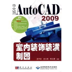 中文版AUtoCOD2009室内装饰装潢制图
