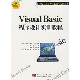 Visual Basic程序设计实训教程/21世纪高职高专信息技术实训教材