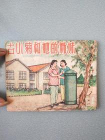 老版连环画古小菊和她的娣妹.1954年8月1次1印.1.7万册