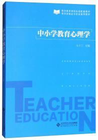 中小学教育心理学