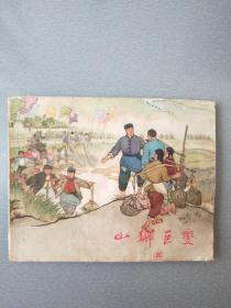 老版连环画山乡巨变.第4册.1965年3月1版1印.9.5万册