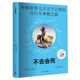 环球世界九万五千公里的自行车单骑之旅 正版 石田裕辅 刘惠卿  9787532775293