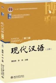 现代汉语 正版 黄伯荣  李炜  9787301264362