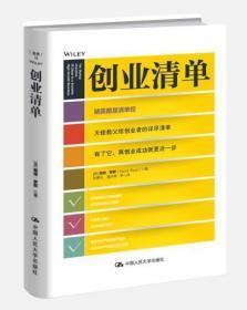 创业清单 【美】戴维罗斯(David Rose) 中国人民大学出版社