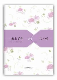 爱上了你(张小娴经典爱情散文精选集,纯美新版) 张小娴 北京十月文艺出版社