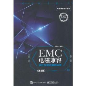 EMC电磁兼容设计与测试案例分析(第3版)