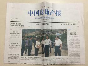 中國房地產報 2019年 6月17日 星期一 本期12版 總第2001期 郵發代號:1-187