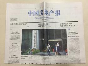 中國房地產報 2019年 6月24日 星期一 本期12版 總第2002期 郵發代號:1-187