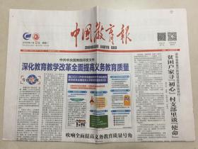 中國教育報 2019年 7月9日 星期二 第10781期 今日8版 郵發代號:81-10
