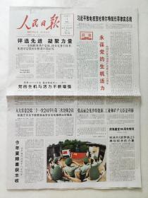 人民日报2016年7月1日。热烈庆祝中国共产党成立95周年。