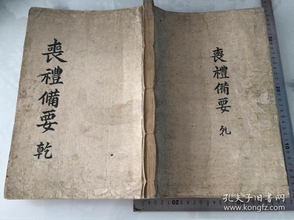 明萬歷序手稿本,喪禮備要一厚冊全。
