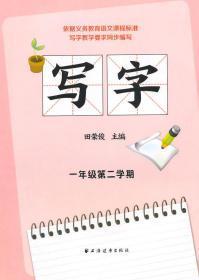 写字一年级第二学期 正版 田荣俊   9787547609552