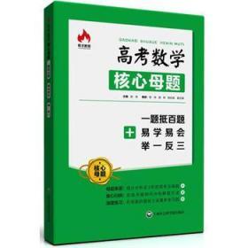高考数学核心母题 正版 彭林  9787552011159