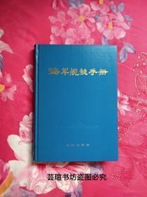 海军舰艇手册(精装,16开本,彩色插页,1990年6月一版一印,个人藏书,直板直角,无章无字,品相完美。)