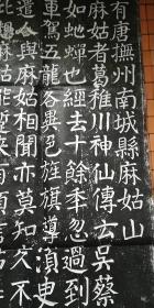 麻姑山仙坛记(拓片)