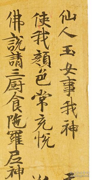 0571敦煌遺書 大英博物館 S1280莫高窟 佛說三廚經手稿。紙本大小28*45厘米。宣紙原色微噴印制。按需印制不支持退貨