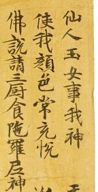 0571敦煌遗书 大英博物馆 S1280莫高窟 佛说三厨经手稿。纸本大小28*45厘米。宣纸原色微喷印制。按需印制不支持退货