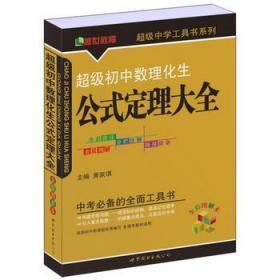 初中数理化生 公式定理大全 正版 黄家琪   9787506274197