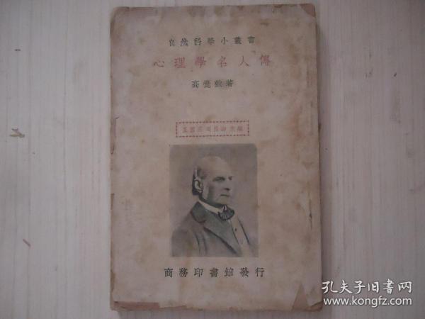 自然科學叢書《心理學名人傳》