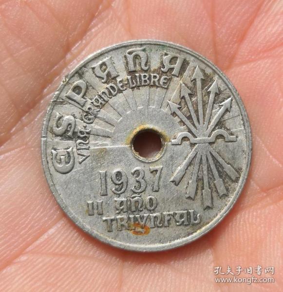1937年西班牙硬幣一枚(保真)